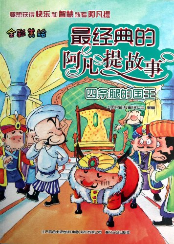 Classic Avanti story: four legs of the king (full color beauty painted)(Chinese Edition): ZHONG GUO...