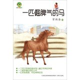 9787531345930: A stubborn temper horse (children's literature classic version)(Chinese Edition)