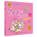 9787531346722: Papa Bear and Baby Bear 4 socks State King (phonetic full color painted US)(Chinese Edition)