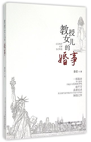 9787531347989: Cost of Love (Chinese Edition)
