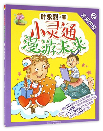 9787531349549: A Clever Boy's Travel to the Future (2: Future School) (Chinese Edition)