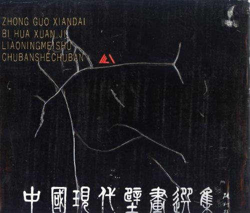 Zhong Guo Xian Dai Bi Hua Xuan Ji [Selected Modern Chinese Murals]: Zhang Ding; Hou Yimin; Zhao Lin...