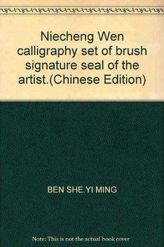 Niecheng Wen calligraphy set(Chinese Edition)(Old-Used): BEN SHE.YI MING