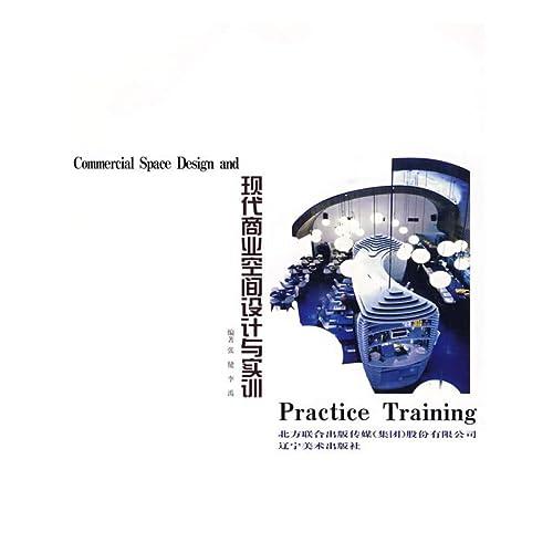 Is the commercial space design and training: ZHANG JIAN. LI YU