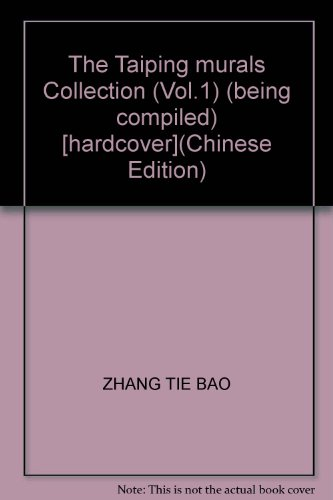 T06 Taiping mural Complete (Vol.1) ( Author : Editorial Board of The Complete Works of Taiping ...