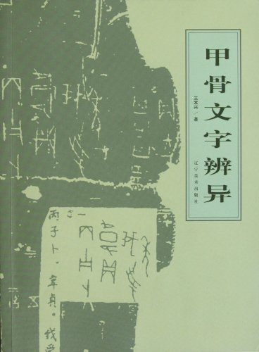 9787531450177: Distinguish Oracle Bone Inscription Letters (Chinese Edition)
