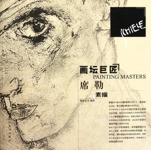 9787531450207: Painting masters: Schiller sketch