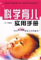 9787531546757: Practical Handbook of Science and Parenting(Chinese Edition)