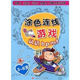 The coloring Connection games - understanding BPMF(Chinese: AN NING