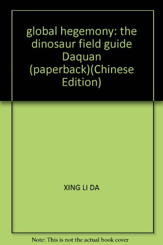 9787531549680: global hegemony: the dinosaur field guide Daquan (paperback)(Chinese Edition)