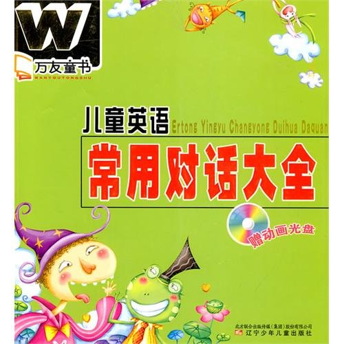 9787531550402: Children English Common Conversation Collection (Cartoon disc for free) (Chinese Edition)