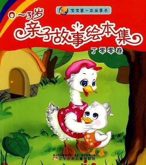 9787531551003: 0-3-year-old parent-child story painted The collection. jingle bell volume(Chinese Edition)