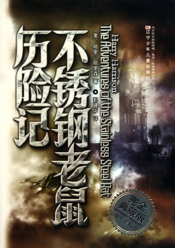 Stainless Steel Mouse Adventures - full collection edition(Chinese Edition): MEI) HA LI SEN.