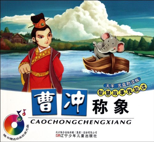 9787531552635: Cao Chong Weights Elephant (CD Reading Version) and animation CD of 5 Yuan (Chinese Edition)