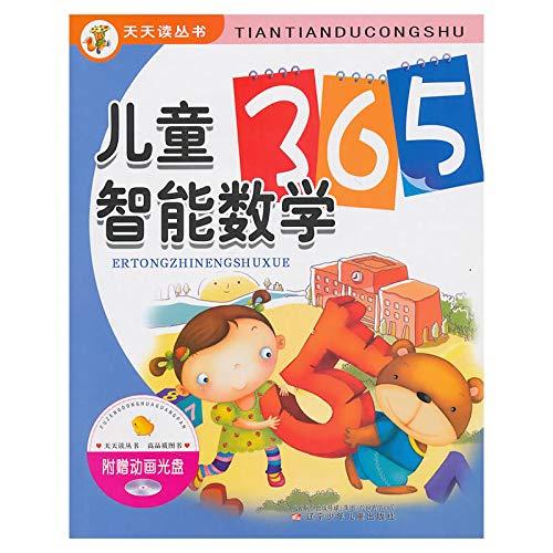 9787531552772: Tian Tian Du Chong Shu: Er Tong Zhi Neng Shu Xue 365 ( Fu Guan Pan) (Simplified Chinese) (Chinese Edition)