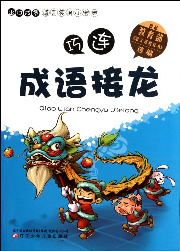 Qiao Lian idioms Solitaire(Chinese Edition): HAN MIN