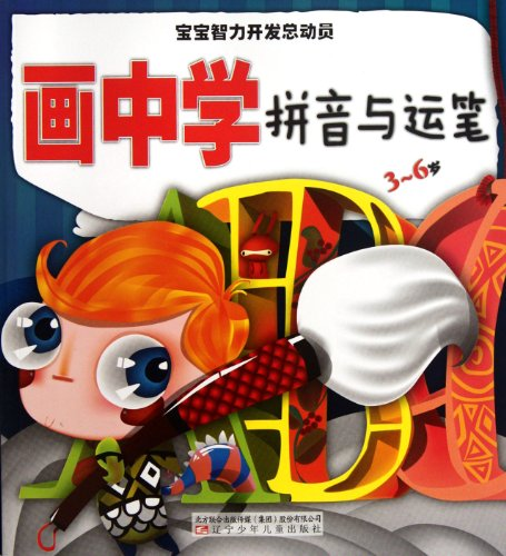 Baby intellectual development Story : Painting School Pinyin and brush ( 3-6 years old )(Chinese ...