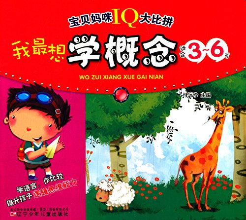 Suitable for 3-6 years old - I most want to learn the concept - baby Mommy IQ Competition(Chinese ...