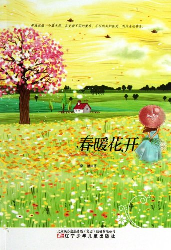 9787531558682: Spring Blossoms (Chinese Edition)