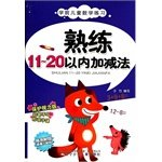 Preschoolers math exercises - skilled within 11-20 subtraction(Chinese Edition): XIN ZHU