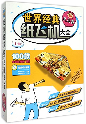 9787531564829: 世界经典纸飞机大全(3-8岁礼品装)