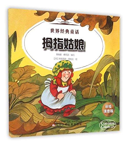 9787531566830: 拇指姑娘海的女儿(彩绘注音版)/世界经典童话