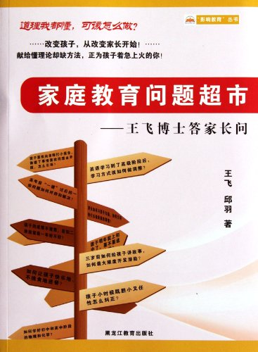 Family education in supermarkets: Dr. Wang Fei answer parents' questions(Chinese Edition): ...