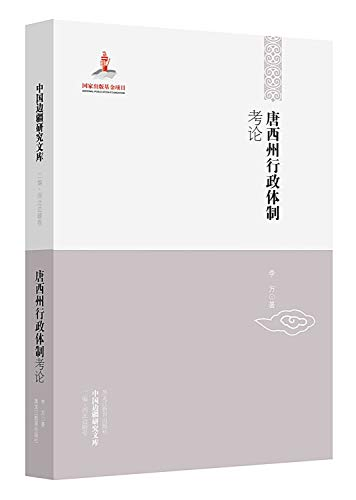 State administrative system WBT Dynasty(Chinese Edition): LI FANG ZHU