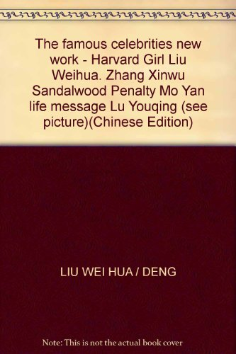 9787531710868: The famous celebrities new work - Harvard Girl Liu Weihua. Zhang Xinwu Sandalwood Penalty Mo Yan life message Lu Youqing (see picture)(Chinese Edition)