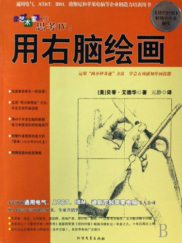 9787531722786: Think Like an Artist IV: Drawing on the Right Side of the Brain (With DVD as a Gift) (Chinese Edition)