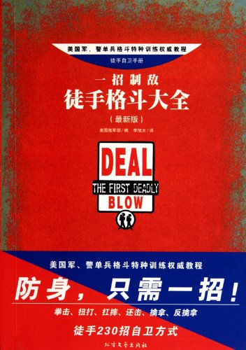 9787531722823: Deal The First Deadly Blow (Updated Version) (Chinese Edition)