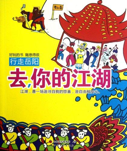Walking Yueyang: go to the rivers and lakes(Chinese Edition): DA FAN QIE CHUAN MEI JI GOU