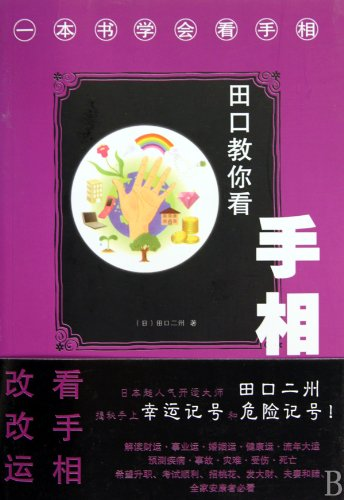9787531724193: Taguchi teaches you palm reading (Chinese Edition)