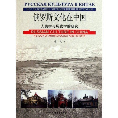 9787531724971: Russian Culture in China (The Study of Anthropology and History) (Chinese Edition)