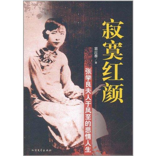 9787531725213: Lonely Confidante (The Tragic Life of Mrs. Zhang Xueliangs Wife Yu Fengzhi) (Chinese Edition)