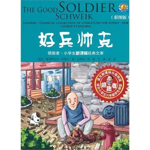 Genuine Books 9787531725855 Haobingshuaike ( for elementary grade students reading 5.6 ) ( Choi(...