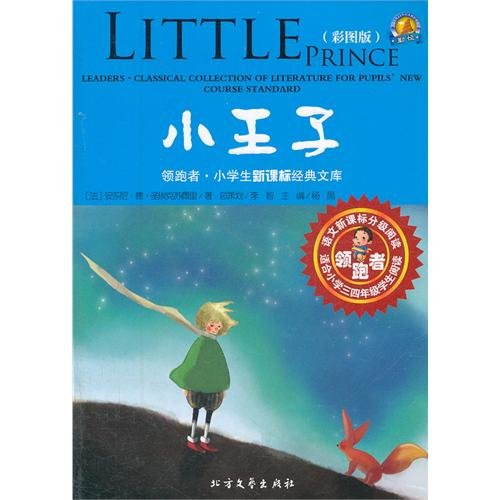 9787531725886: Little Prince (Chinese Edition)