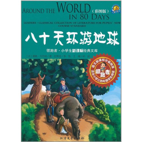 9787531726029: Around the World in 80 Days (Chinese Edition)