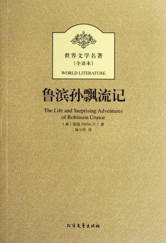 World Literature: Robinson Crusoe (full translation)(Chinese Edition): Defoe.D.)