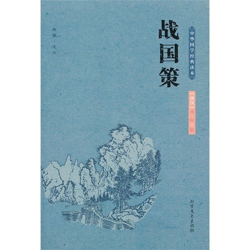 9787531727194: Intrigues of the Warring States (Chinese Edition)