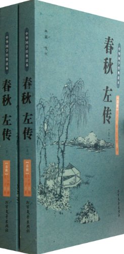 9787531727248: Mr. Zuos Spring and Autumn Annals (Chinese Edition)