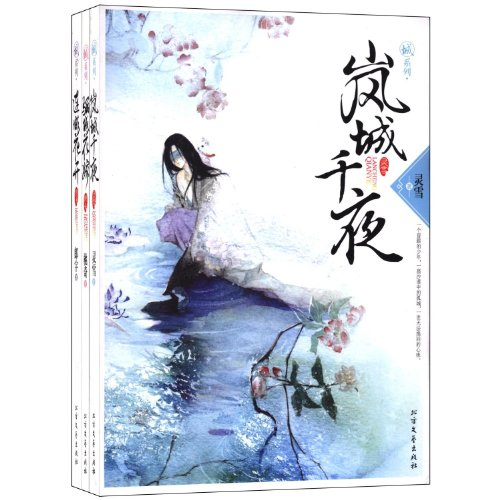 City series (set all three)(Chinese Edition): LANG YU . TAO QI . LING XUE. LIANG YU LING