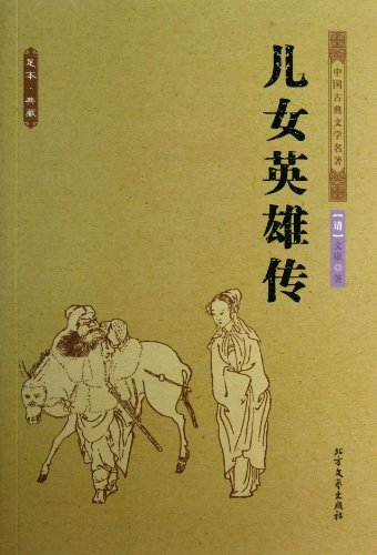 9787531729358: The Tale of Heroes (Collectors Unabridged Version) (Chinese Edition)