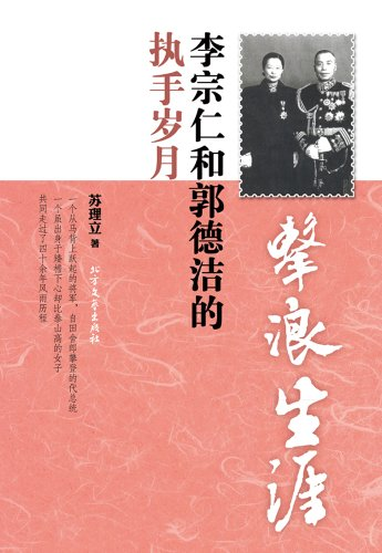 9787531730132: Life of Wild Waves (Marriage Years of Li Zongren and Guo Dejie) (Chinese Edition)