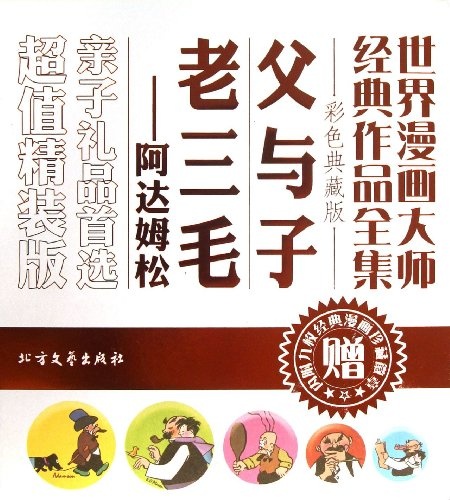 9787531731047: Collection of Classical Works by World Top Cartoonists (Collectors Color Edition, The Father and His Son, Adamson) (Chinese Edition)