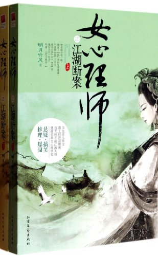 9787531732679: Female psychology division of jianghu administer justice (Set 2 Volumes)(Chinese Edition)