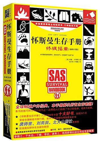 Wiseman Survival Handbook: The Ultimate Guide