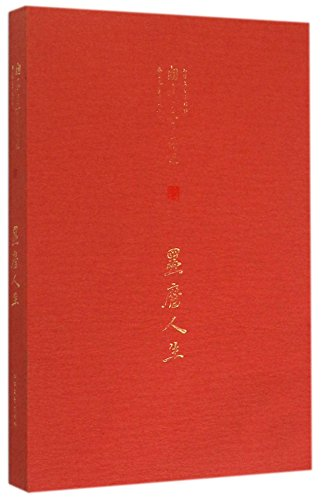 Open book selection ink grinding life of fifteen years(Chinese Edition): CAI YU XI . DONG NING WEN
