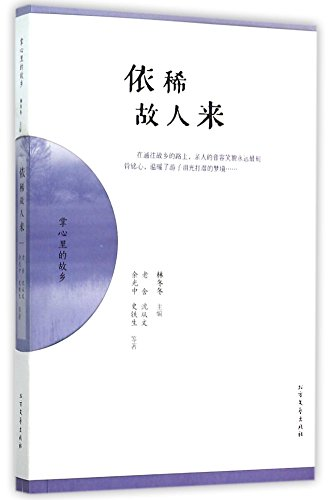 9787531734826: Like An Old Friend (Chinese Edition)