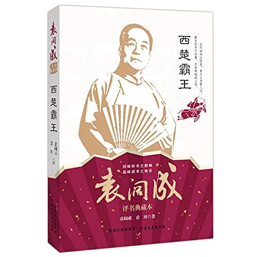 9787531736295: 西楚霸王/袁阔成评书典藏本